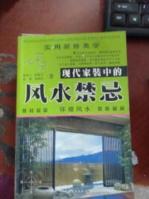 二手正版  现代家装中的风水禁忌 ——环境风水  9787806476437