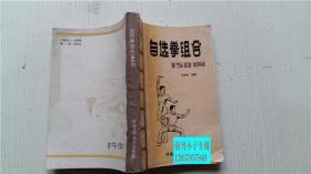 自选拳组合 田新德 编著 河南科学技术出版社 32开 书脚毛边