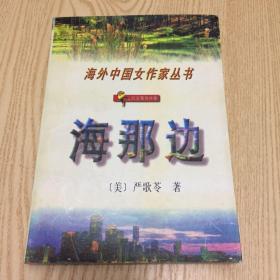 海外中国女作家丛书 海那边