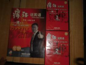 疯狂说英语(CD光盘2盒1-60集加一本书