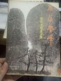 《雁荡莹封——邓伯永纪念文集》