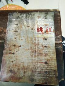 姚江。2009年秋实卷总第93期
