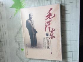 毛泽东的饮食文化
