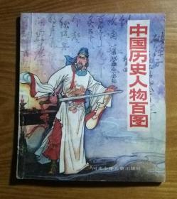 中国历史人物百图
