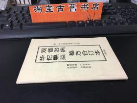 观音治病 华佗果菜秘方合订本 (附饮食与健康 印光祖师法语三十条)