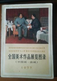 中国画、油画【全国美术作品展览图录 】  C2