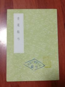 青莲觞咏(影印木刻本)此据夷门广牍本影印初编各丛书仅有此本,竖版繁体字、品相以图片为准