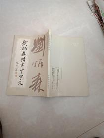 刘炳森楷书千字文