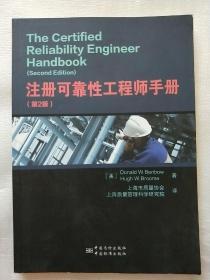 注册可靠性工程师手册(第2版)