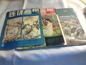 连环画报1981年(1.2.3.)  3册合售