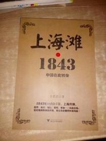 上海滩1843:中国在此转身