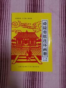 舜帝陵剪纸连环画册