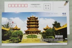 黄鹤楼---优惠明信片门票-(较少)