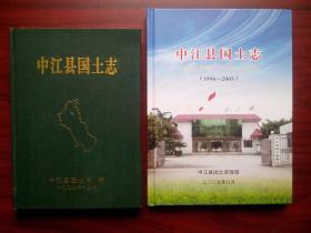 中江县国土志,共2本,两种版本,1997年版,2009年版,中江文史