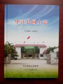 中江县土地志,2009年版,中江文史