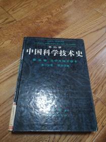 中国科学技术史 第五卷化学及相关技术第一分册 纸和印刷 馆藏