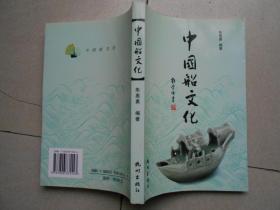 中国船文化(签名赠送本)附带书信一页