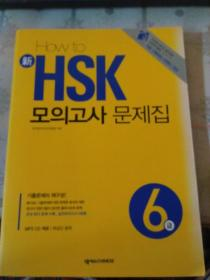 How to 新HSK(2010-2012)(详见图)