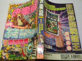 漫画:快乐龙双周刊附送爆旋陀螺完全攻略手册(2002年第1期0)