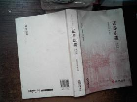證券法苑(2012年5月號)(第6卷)