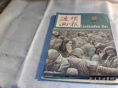 连环画报 1984  9