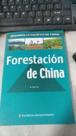 forestacion de china