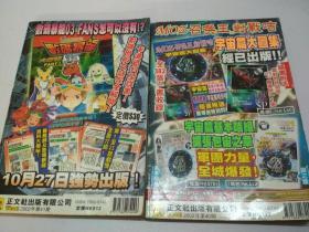 漫画SUPER.COCO(2002年第40.41期,2本合售)