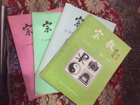 宗教  【1995年1--4期、1996年1--4期】共四册合售