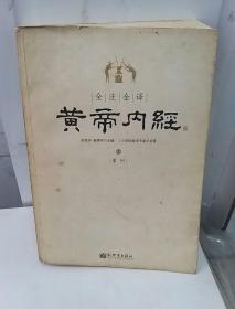 全注全译黄帝内经(上册)