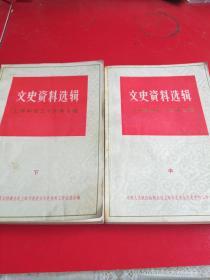 文史资料选辑:上海解放三十周年专辑(中下)