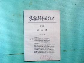 京剧剧本活页文选 宇宙锋