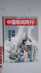 中国新闻周刊 2015年 4月20日 第14期 总第704期