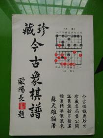 珍藏今古象棋谱