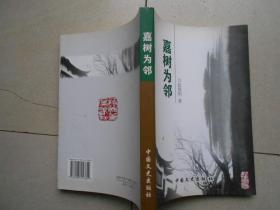 嘉树为邻(签名赠送本)