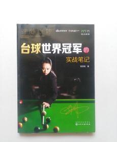 臺球世界冠軍的實戰筆記