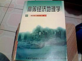 高等经济地理学