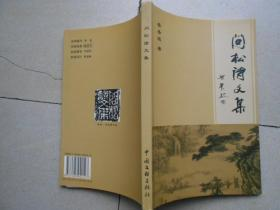 问松诗文集(签名赠送本)