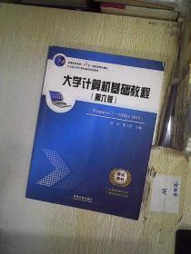 大学计算机基础教程(第六版 Windows7+Office2010)  ..