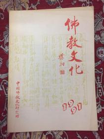 佛教文化1991年 第三期