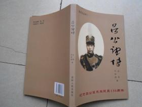 婺文化丛书1 :吕公望传(签名赠送本)