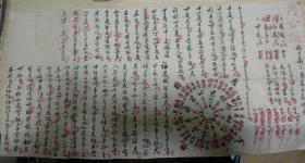 民国时期广东风水先生流年批命单(毛笔手写):再金桥