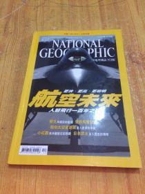 NATIONAL GEOGRAPHIC:美国国家地理-英文版2003年12月(无图)