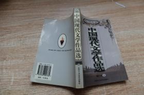中国现代文学为作品选 上