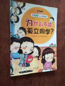 】1好教养小少年系列:为什么不能孤立同学?