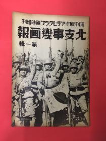 1937年(北支事变画报)第一期