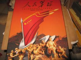 人民军队 中国人民解放军建军八十周年纪念1927-2007(经典邮票・纪念章珍藏册)