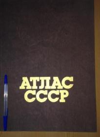 苏联图册 苏联地图册 俄文 1985年第三版! 绝对绝版了!高40厘米!里面含苏联的地形图,还含各种专题的苏联地图!40厘米高的大书,苏联世界地图集