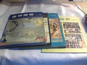 连环画报1980年 1、 3、7、8. 9 、11   6册合售