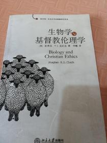 生物学与基督教伦理学