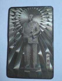 红色纪念毛主席银像金卡
